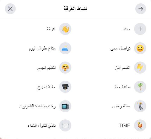 كيفية القيام  بإجراء المحادثات الجماعية والاجتماعات باستخدام غرف Facebook Messenger