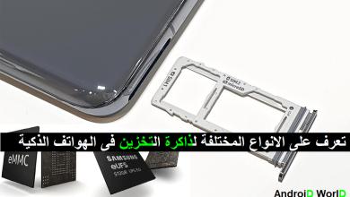 تعرف على الانواع المختلفة لذاكرة التخزين فى الهواتف الذكية