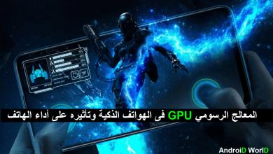 فى الهواتف الذكية وتأثيره على أداء الهاتف GPU المعالج الرسومي