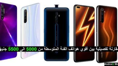 مقارنة تفصيلية بين أقوي هواتف الفئة المتوسطة من 5000 الى 5500 جنيهًا
