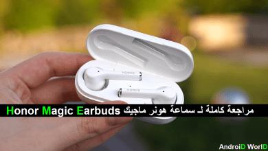 Honor Magic Earbuds مراجعة كاملة لـ سماعة هونر ماجيك