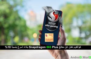 %بأداء أسرع بنسبة 10 Snapdragon 865 Plus كوالكوم تعلن عن معالج