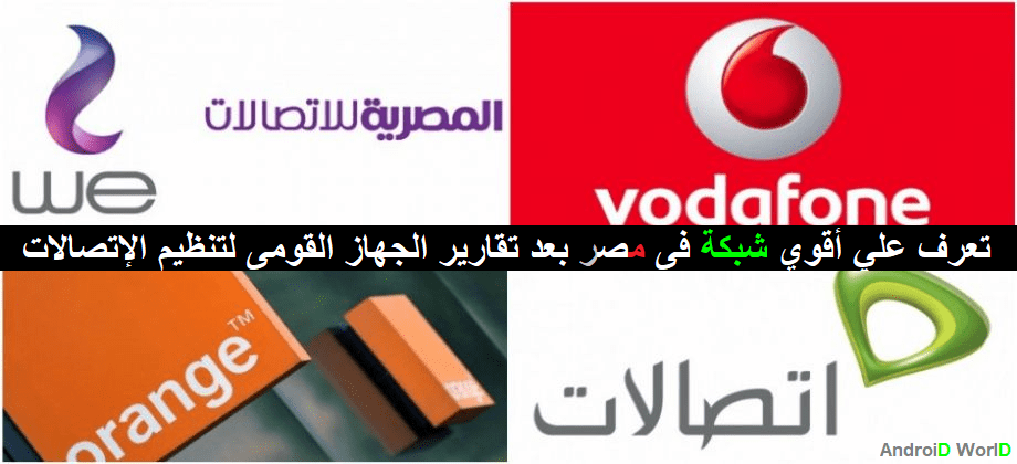 تعرف علي أقوي شبكة فى مصر بعد تقارير الجهاز القومى لتنظيم الإتصالات