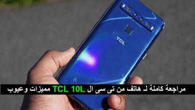 مميزات وعيوب TCL 10L مراجعة كاملة لـ هاتف من تى سى ال