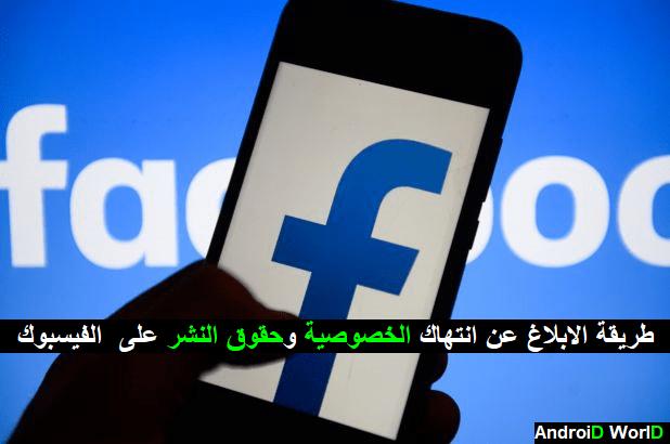 طريقة الابلاغ عن انتهاك الخصوصية وحقوق النشر على الفيسبوك