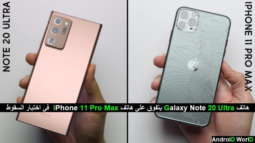 هاتف Galaxy Note 20 Ultra يتفوق على هاتف iPhone 11 Pro Max فى اختبار السقوط