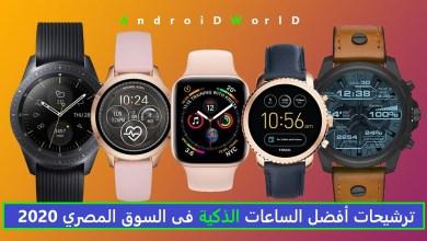 ترشيحات أفضل الساعات الذكية فى السوق المصري 2020