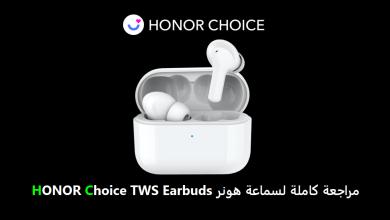 مراجعة كاملة لسماعة هونر HONOR Choice TWS Earbuds