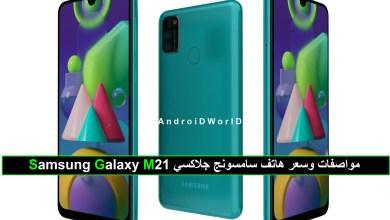 Samsung Galaxy M21 مواصفات وسعر هاتف سامسونج جلاكسي