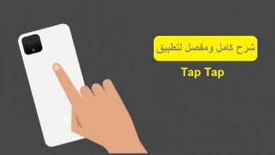 شرح كامل ومفصل لتطبيق Tap Tap لاغني عنه لهواتف اندرويد