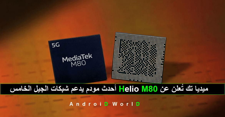 ميديا تك تُعلن عن Helio M80 أحدث مودم يدعم شبكات الجيل الخامس