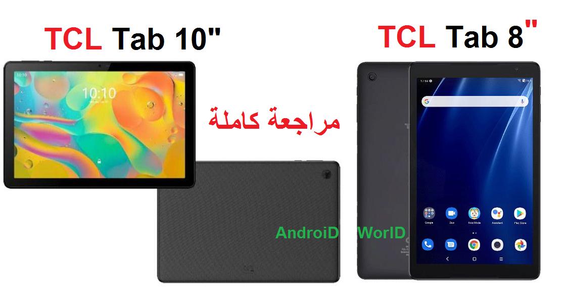 مراجعة كاملة لتابلت TCL Tab 8 و TCL Tab 10 مميزات وعيوب