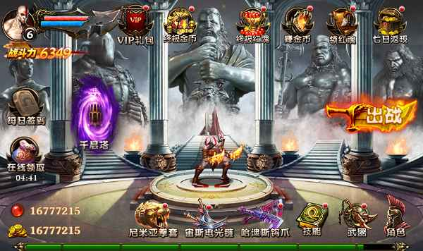 God Of War Mobile Edition Mod Apk Android Unlimited Money Andropalace
