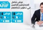 اتصالات الجزائر تطلق عرض محترف