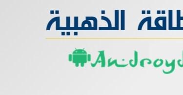 البطاقة الذهبية هل ستكون حلا لأزمة الدفع الالكتروني في الجزائر؟