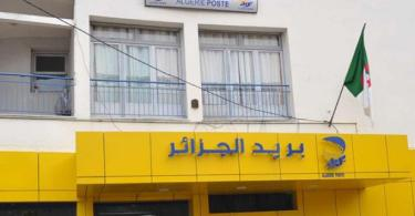 بريد الجزائر يبدأ بتوقيف العمل ببطاقات بريد CCP القديمة