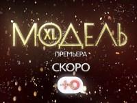 МОДЕЛЬ XL 2 сезон - кто победил, все выпуски, участницы