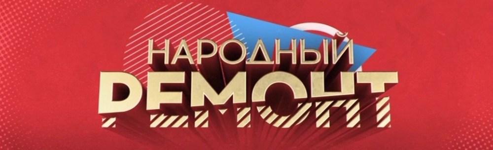 Народный ремонт - кто победил, все выпуски, участники
