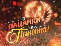 Стали известны имена участниц нового сезона шоу ВIД ПАЦАНКИ ДО ПАНЯНКИ