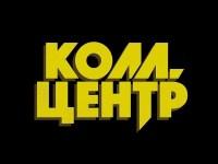 КОЛЛ-ЦЕНТР ТНТ - отзыв о сериале, актёры и роли, все серии (содержание)