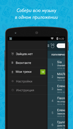 Download Zaycev Android App for PC / Zaycev on PC