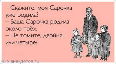 Смешные анекдоты в картинках с надписями | Мир анекдотов