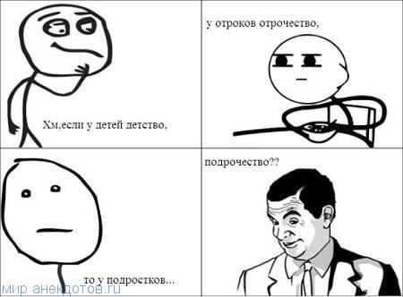 Мемы Смешные Картинки