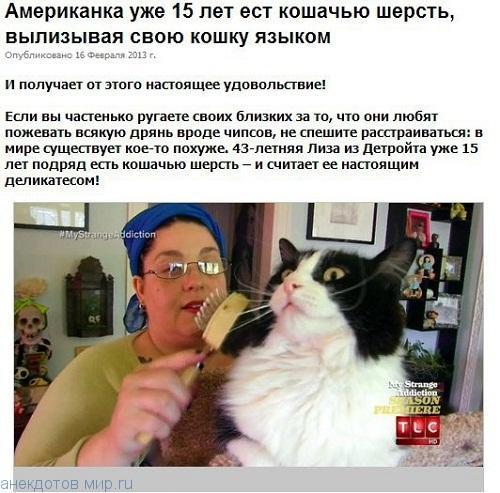 Смешные новости России и мира (фото) | Мир анекдотов