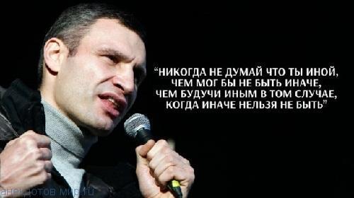 Смешные цитаты Кличко (фото) | Мир анекдотов