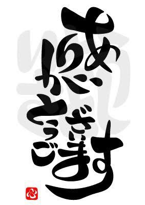 【烏丸】ヘアドネーション