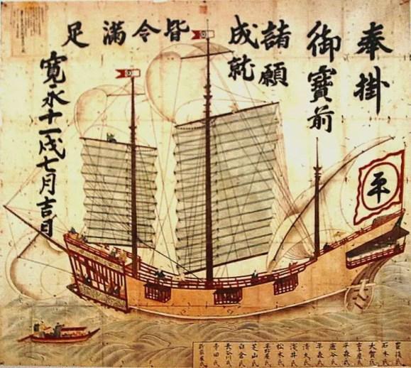 Ilustración antigua de un barco japonés.