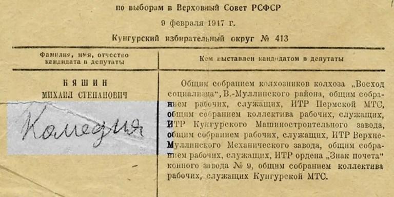 La boleta con la cual Ivan Burylov.