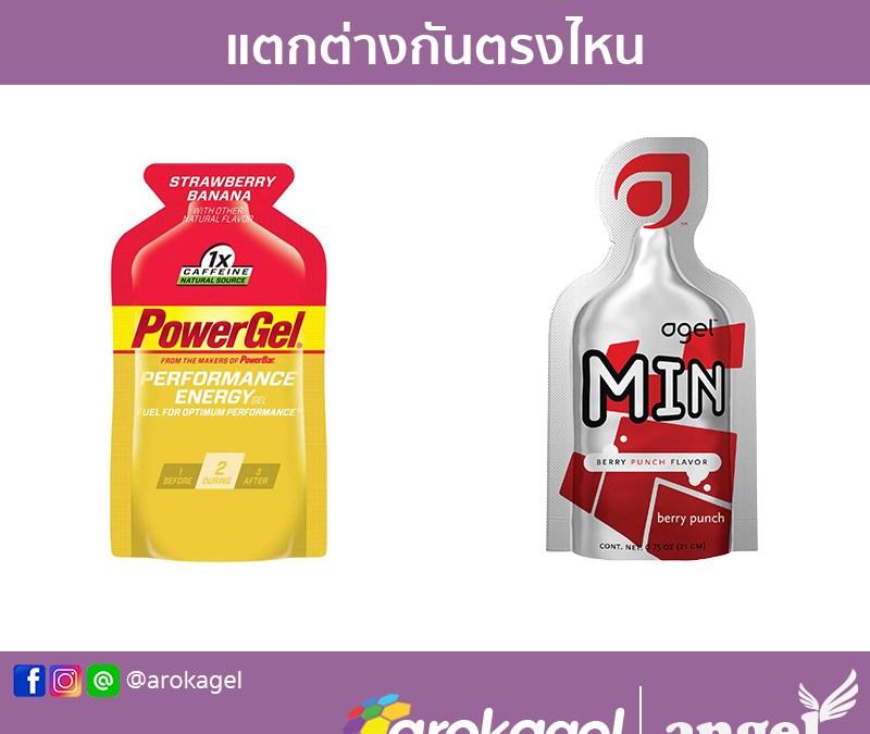 PowerGel กับ Agel แตกต่างกันตรงไหน