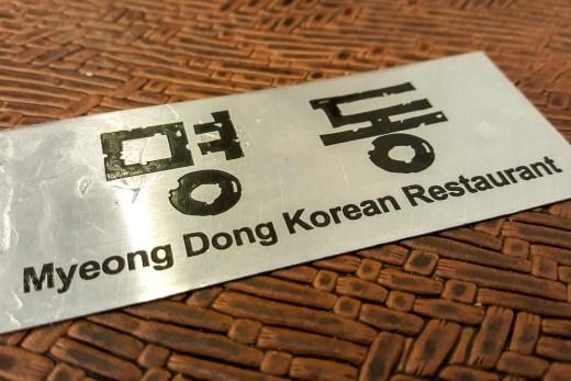 Myeong Dong Korean Restaurant (North Shore City, New Zealand) 2