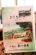 Honke Sakura-mochi Kotokiki Chaya 03