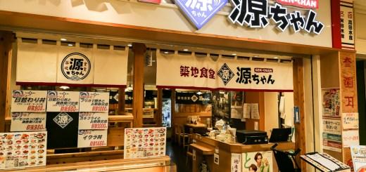 Tsukiji Shokudo Gen-chan (Sunshine City, Tokyo, Japan) 6