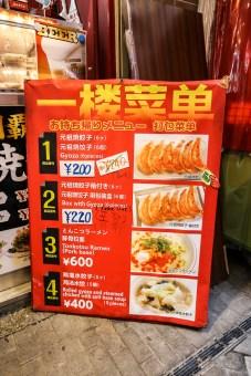Street Food Capital of Japan 15