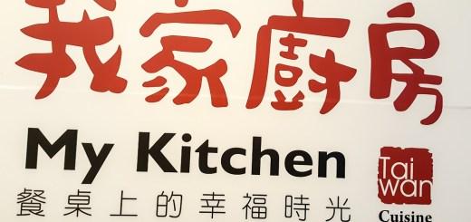 My Kitchen (North Shore City, New Zealand) 1