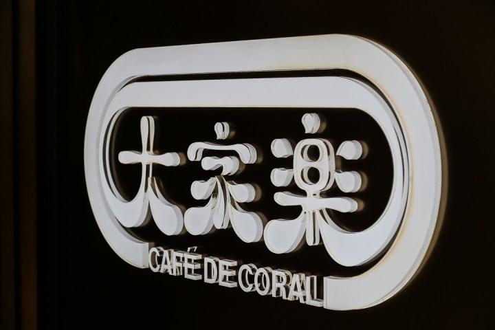 Cafe De Coral Hong Kong Tsim Sha Tsui