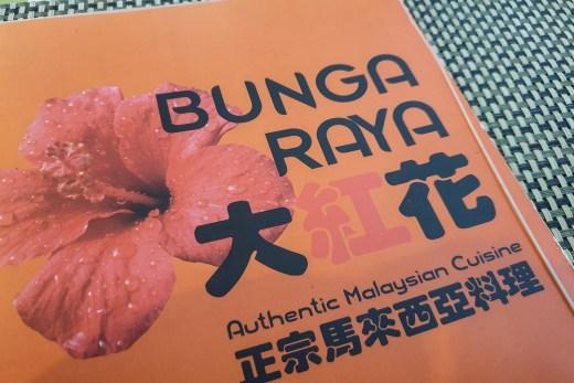 Bunga Raya (New Lynn, Auckland, New Zealand) 1