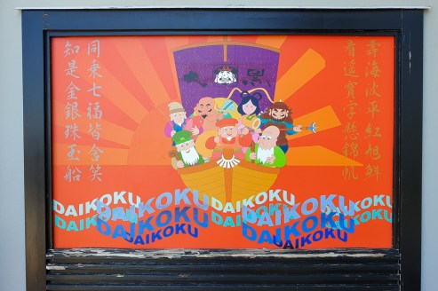 Daikoku (North Shore City, New Zealand) 4