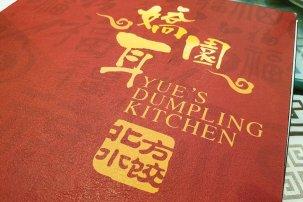 Yue's Dumpling Kitchen 03