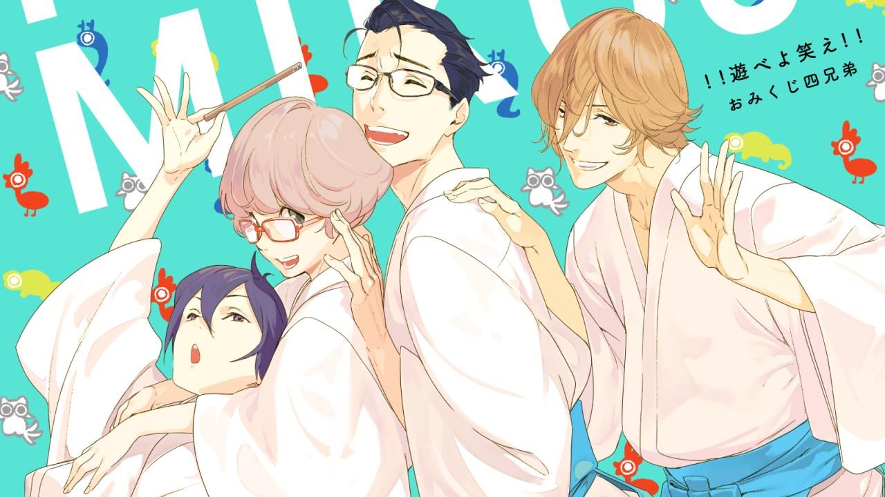 「おみくじ四兄弟」のテーマソング「!!遊べよ笑え!!」テーマソングジャケット
