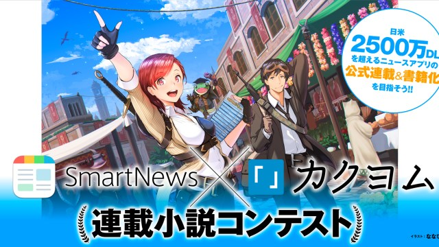 スマートニュース × カクヨム 連載小説コンテスト