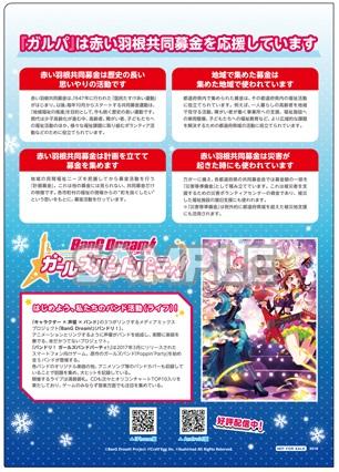 ▲「バンドリ! ガールズバンドパーティ!」オリジナルクリアファイル(表・裏)