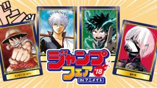 「ジャンプフェア in アニメイト2018」