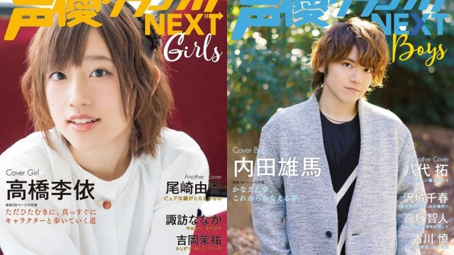 『NEXT Girls』&『NEXT Boys』