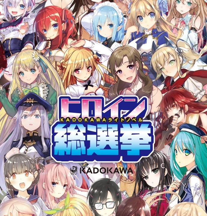 KADOKAWAライトノベル ヒロイン総選挙