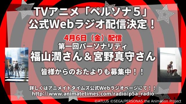 「ペルソナ5」公式Webラジオ配信