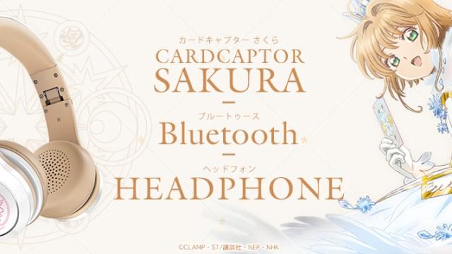 『カードキャプターさくら ブルートゥース® ヘッドフォン』